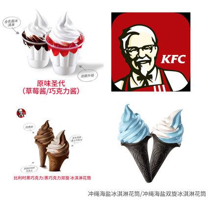 肯德基优惠券 KFC海盐冰激凌原味圣代草莓酱/巧克力酱到店自取餐