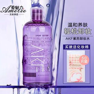 韩国AKF紫苏卸妆水脸部温和无刺激深层清洁眼唇脸三合一女卸妆液
