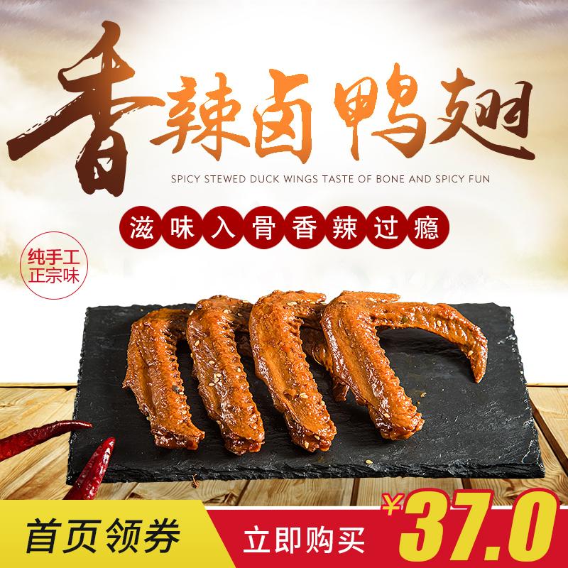 香辣卤味新鲜麻辣零食散装熟食秘制 自制鸭翅开袋即食
