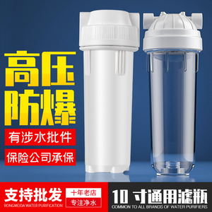 10寸滤瓶前置过滤器家用净水器透明瓶4分2分pp棉滤芯配件通用滤桶