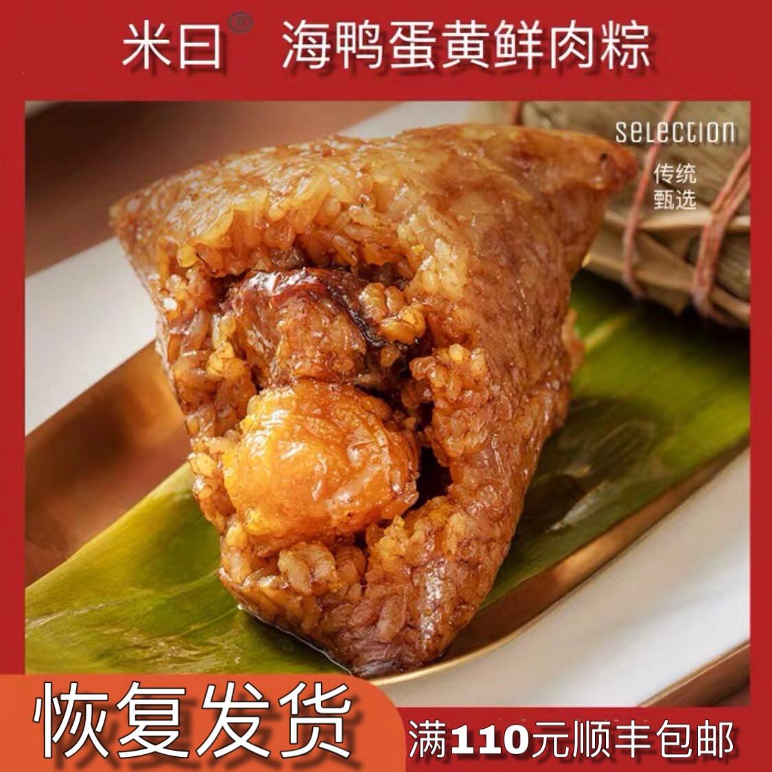 米曰粽子蛋黄肉粽广西海鸭蛋黄手工新鲜现做160克4个装蛋黄鲜肉粽