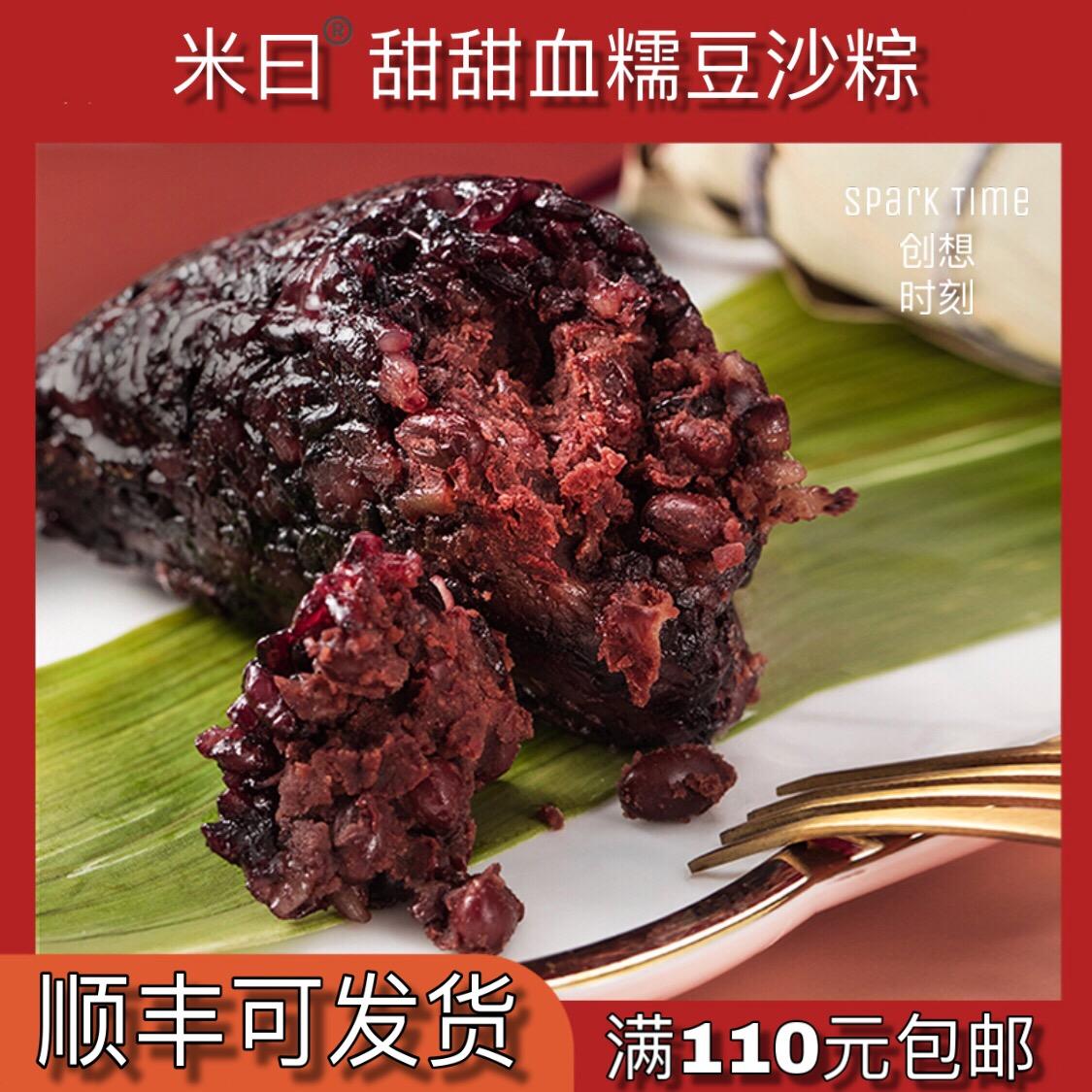 米曰粽子甜粽豆沙血糯米紫米豆沙粽定制无糖无油真空即食160g*4