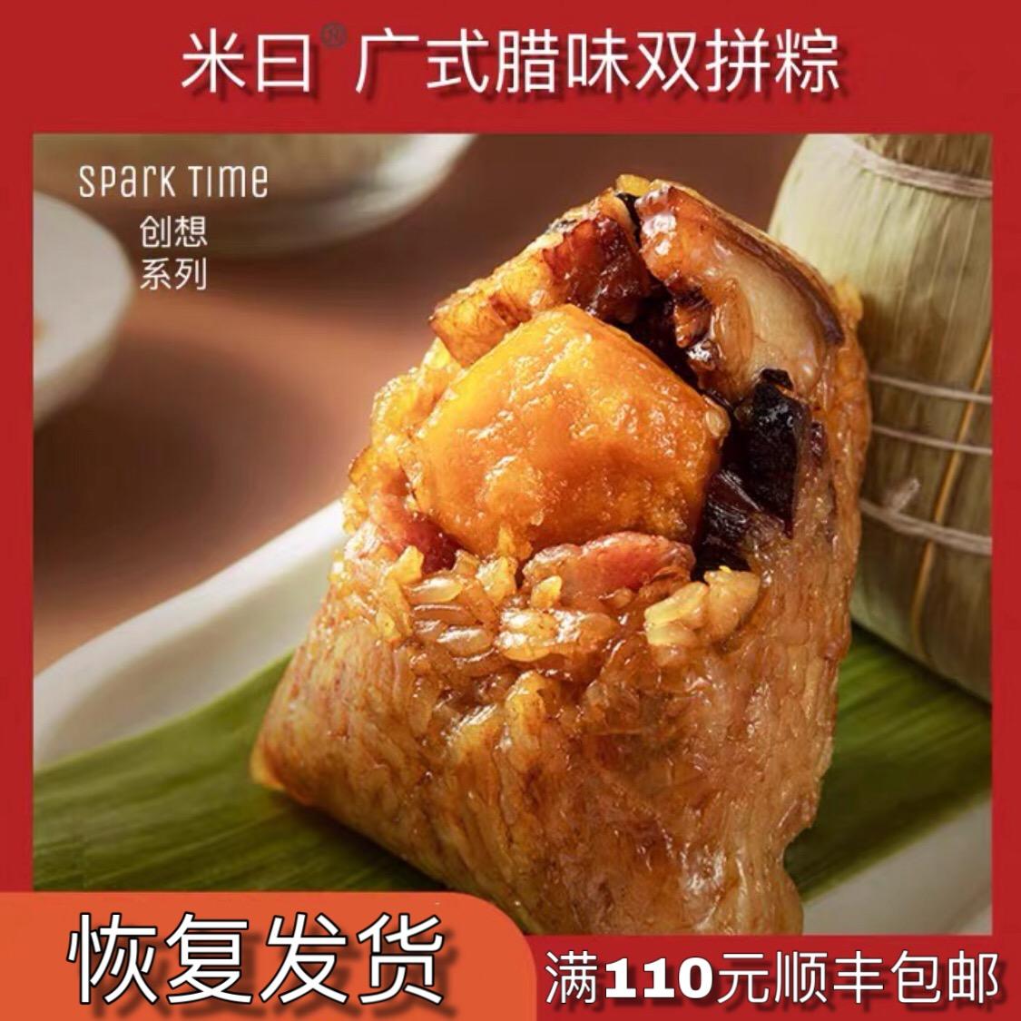 米曰腊肉粽 粽子蛋黄肉粽 广式腊肉五花肉160g*4个 真空袋装即食