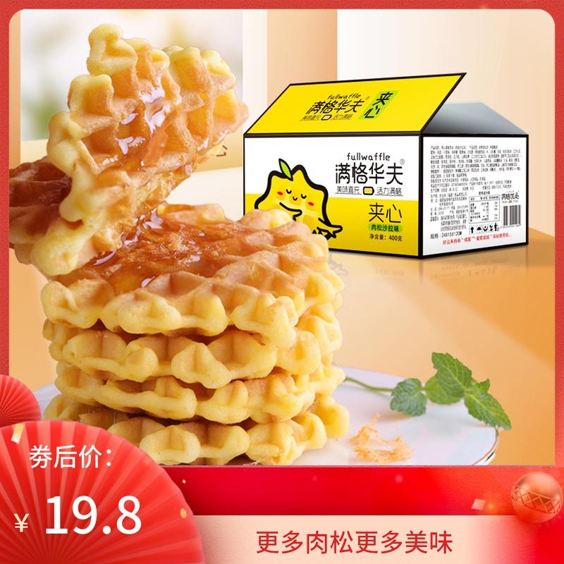 满格华夫饼新欧乐早餐食品软蛋糕优品华夫软面包整箱网红糕点西式