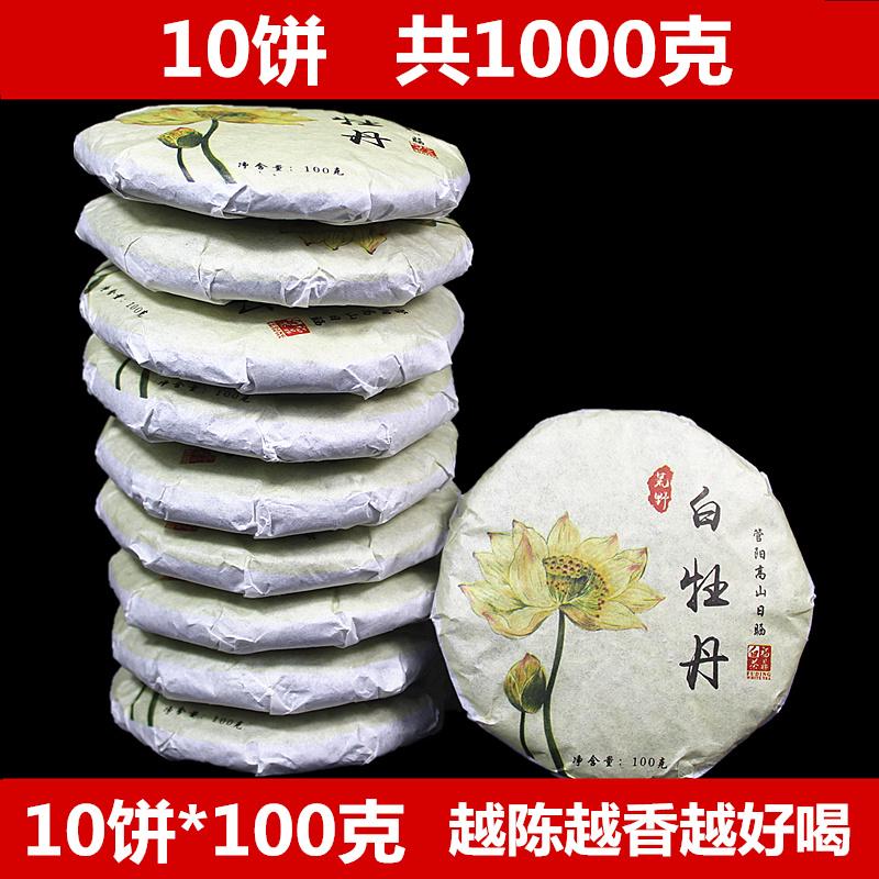 特价【10饼共1000g】福鼎白茶2018年日晒明前荒野花香白牡丹茶饼