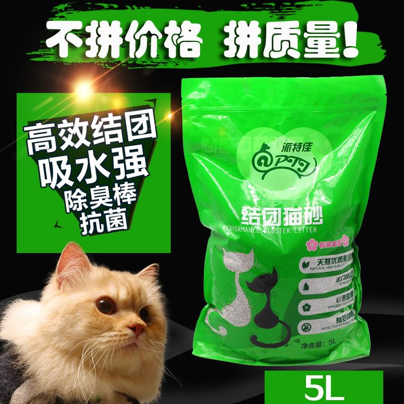 宠物猫砂膨润土5L低粉尘去味除臭吸水强高结团折耳加菲成猫幼猫沙