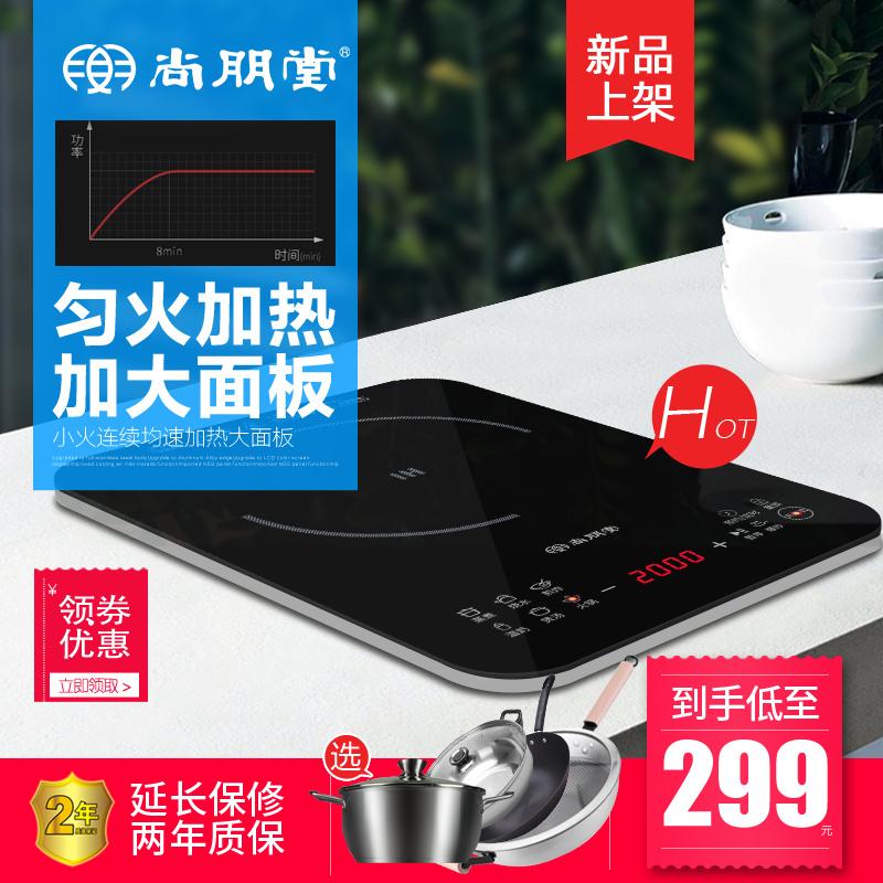 Sunpentown/尚朋堂 SR2265家用智能爆炒菜触摸防水正品超薄电磁炉