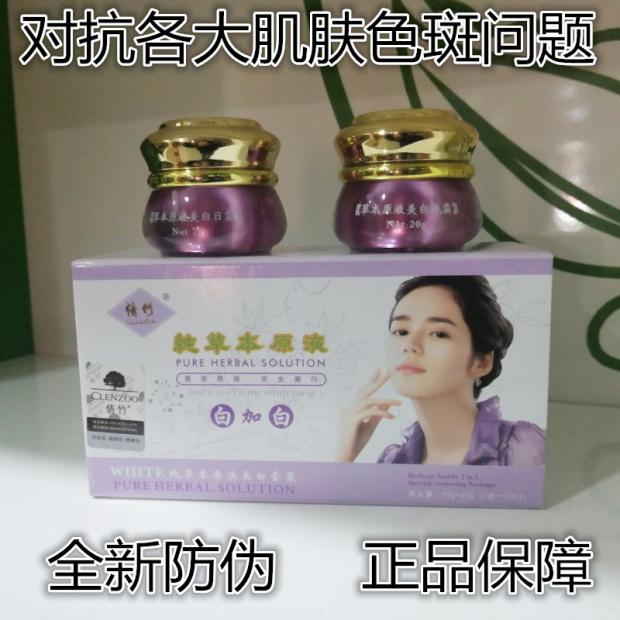Genuine Qianzhu White Whitening & freckle removing cream 2-piece set of 2-in-1 morning and evening cream cosmetic set
