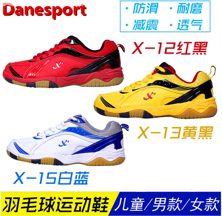 Danesport торжествующий прибыль богатые X`calibur X14R/W/Y специальность бадминтон обувной