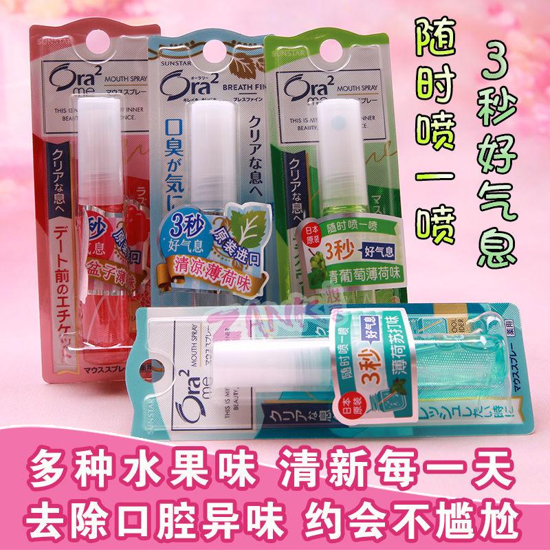 日本ora2皓乐齿口气口喷清新清新剂