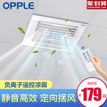 好太太凉霸厨房集成吊顶吸顶嵌入式冷风机照明灯换气三合一空调型