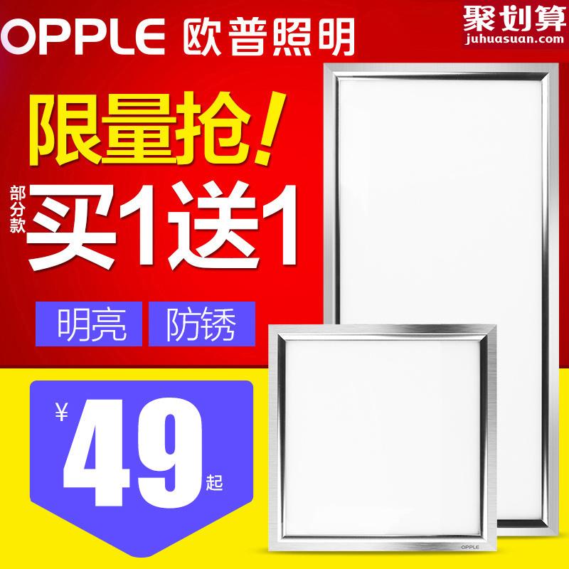 欧普照明集成吊顶led平板灯天花铝扣面板300x600厨房卫生间嵌入式