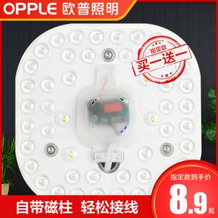 欧普照明led灯盘改造圆形灯板节能吸顶灯灯芯灯泡灯条灯珠灯盘