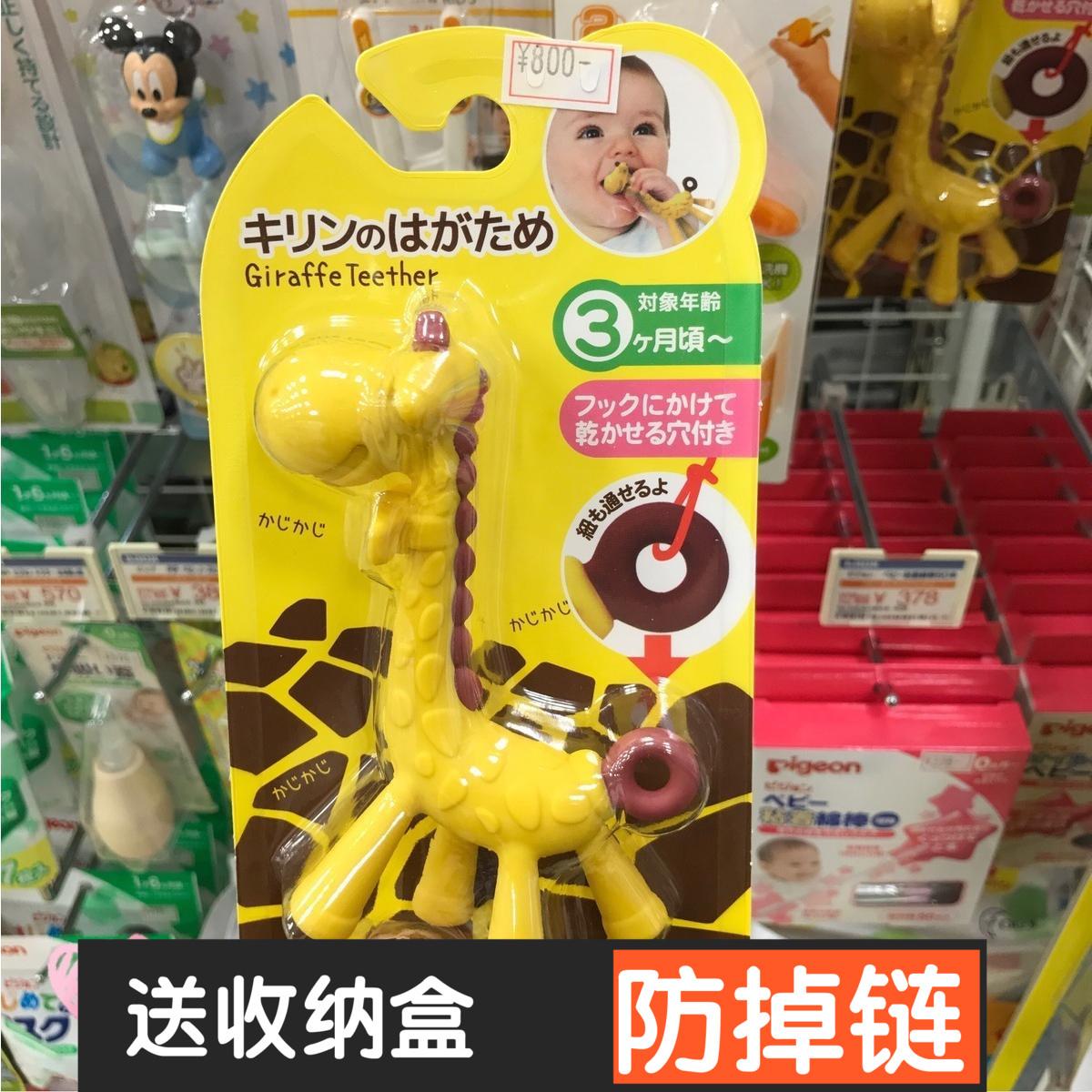 欧拉 现货日本KJC小鹿牙胶长颈鹿牙胶宝宝牙咬磨牙3+不含bpa