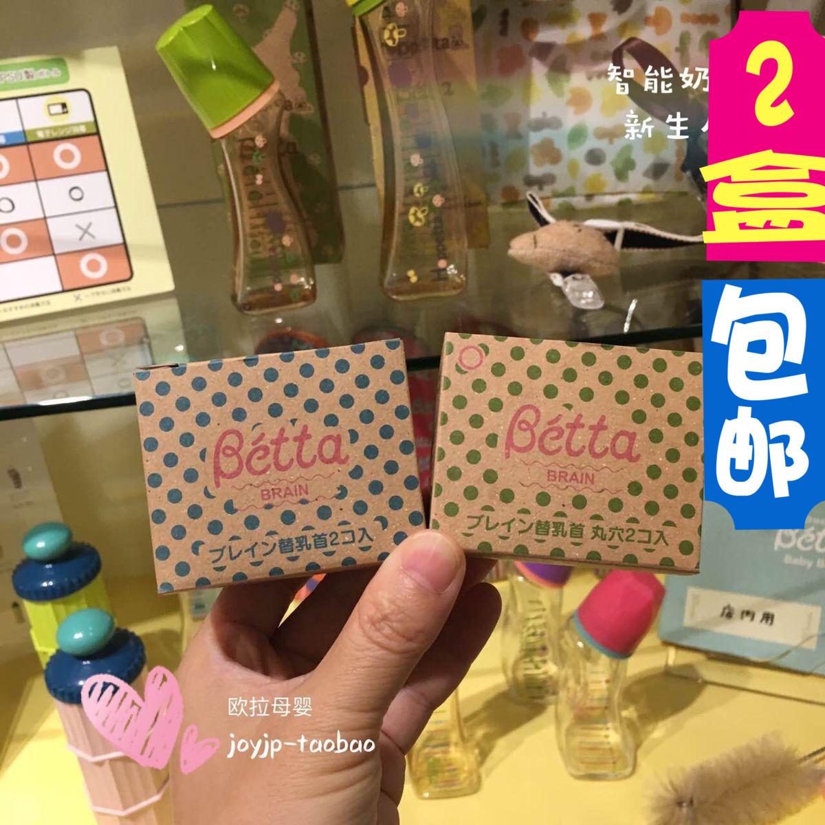 现货日本贝塔奶瓶Betta贝塔智能奶嘴智慧圆孔o孔十字记忆奶嘴