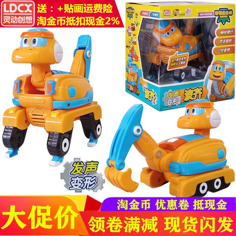 灵动创想帮帮龙出动大版发声迷你手动变形系列机器人套装儿童玩具