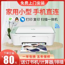 hp惠普2722彩色多功能喷墨打印机小型家用学生复印扫描无线一体机