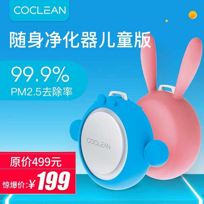 [品牌电脑分销空气净化,氧吧]COCLEAN便携式随身空气净化器 月销量1件仅售199元