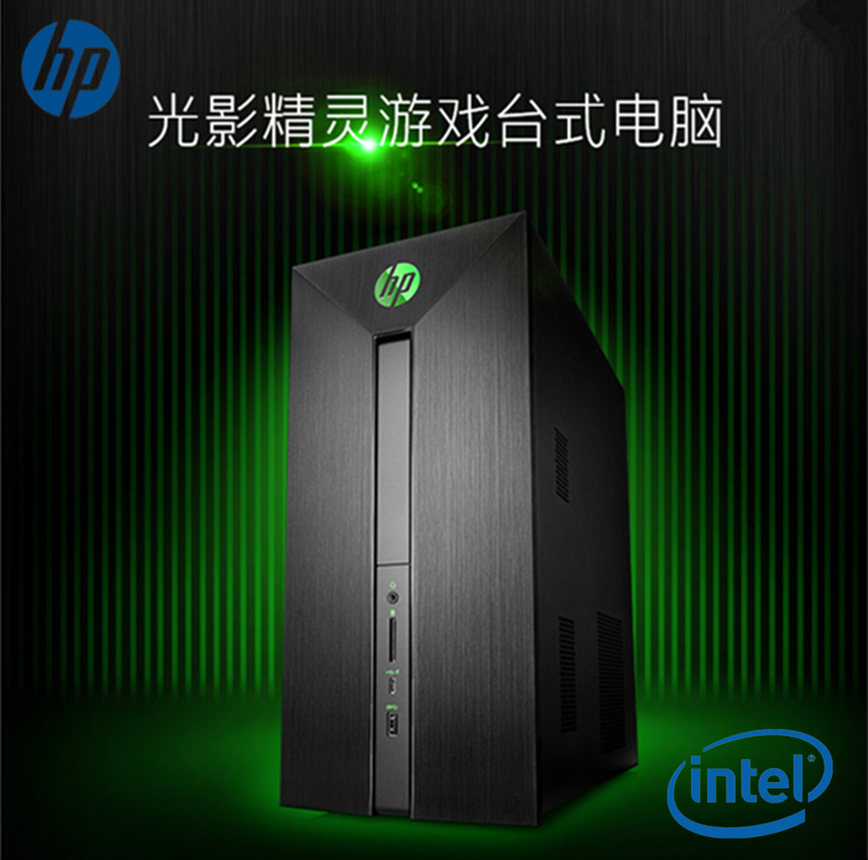 HP/惠普 光影精灵2代 吃鸡i7i5游戏台式电脑主机 光影580 690 790