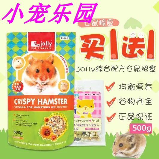 [小宠乐园自营店饲料,零食]超值特惠Jolly祖莉综合仓鼠粮长毛yabo228810件仅售6元