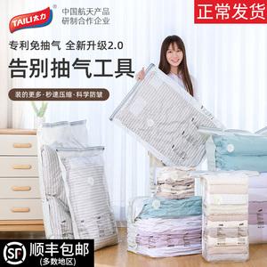 太力真空压缩袋衣物装棉被子防潮羽绒服整理抽气收纳袋蒸空袋收容