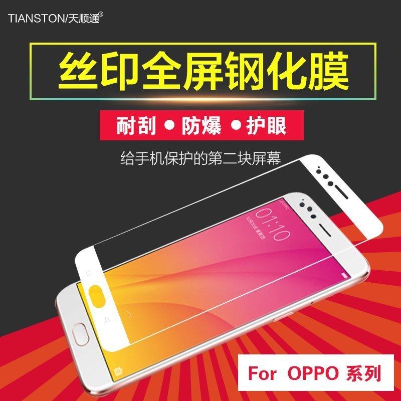 適用OPPO R11 PLUS R11S PLUS R15 絲印全屏玻璃手機玻璃貼膜批發