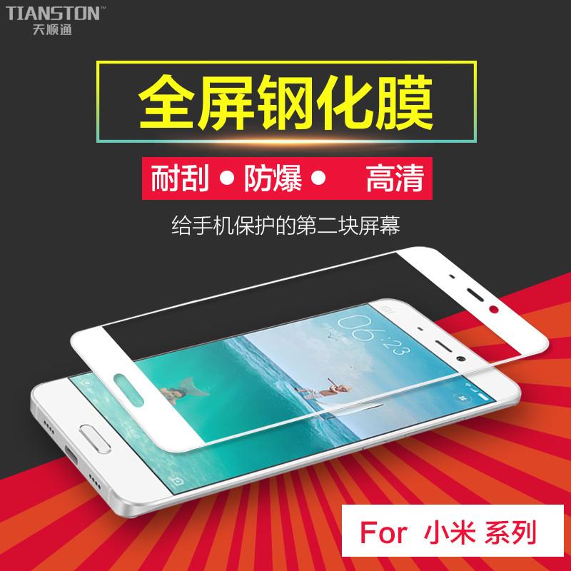 適用小米5splus 紅米pro note 4 絲印全屏鋼化玻璃手機貼膜