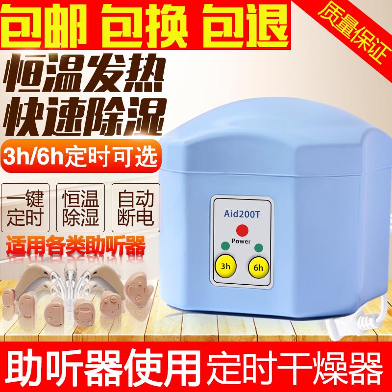 Помогите слушать электро сын сухой устройство влагостойкий коробка сушка машинально синхронизация сухой устройство медсестра сокровище кроме мокрый устройство сухой коробка