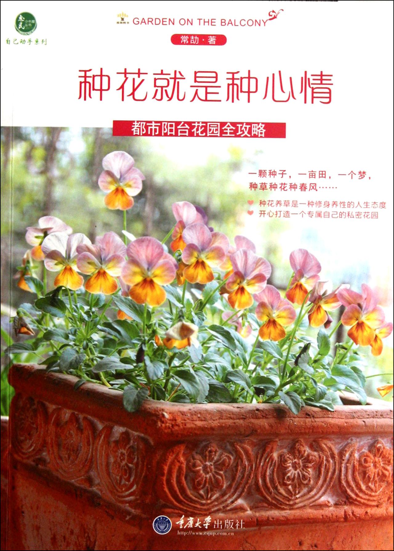 种花就是种心情(都市阳台花园全攻略)/自己动手系列/惠民小书