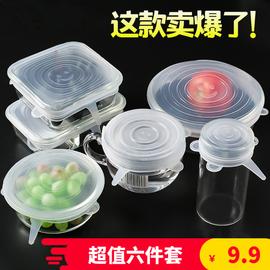冰箱碗碟食品级硅胶保鲜盖套万能碗盖膜日本家用圆形通用密封盖子
