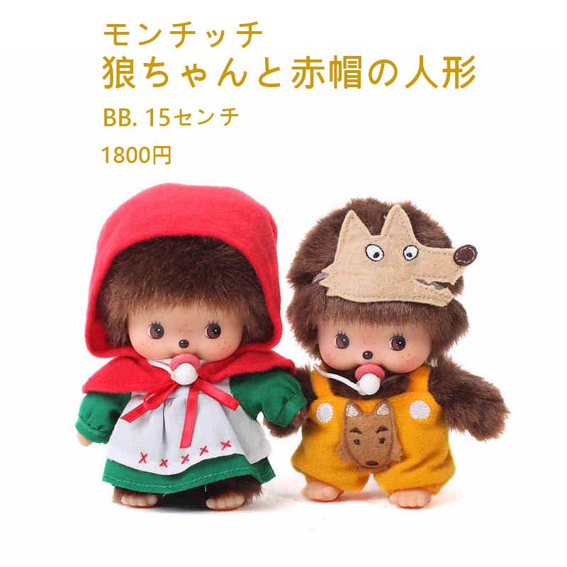 日本正品monchhichi玩偶大灰狼小�t帽正版萌趣趣情�H公仔娃娃15cm