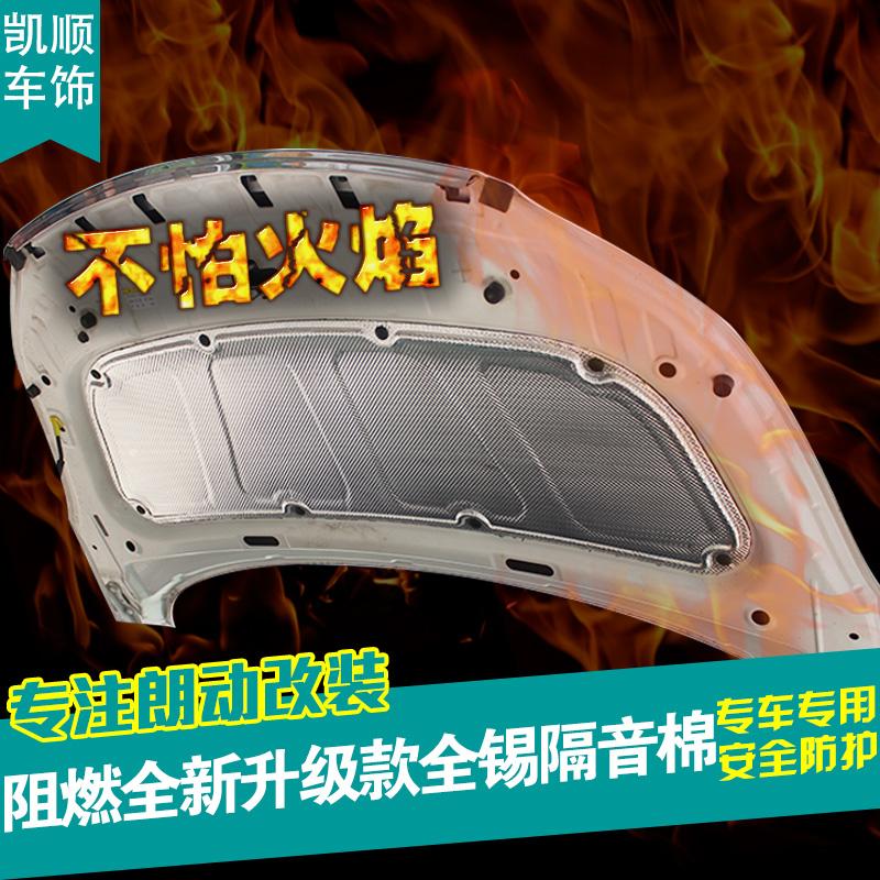 Пекин теперь поколение четкое движение двигатель хлопчатобумажная изоляция капот изоляцией из минеральной ваты четкое движение крышка хлопок крышка подкладка