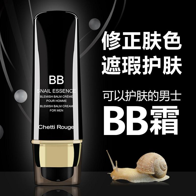 Сюань смысл улитки сущность специальность мужской ремонт цвет молоко BB мороз укрыватель волосы отверстие оспа печать естественный макияж фонд мужской BB мороз