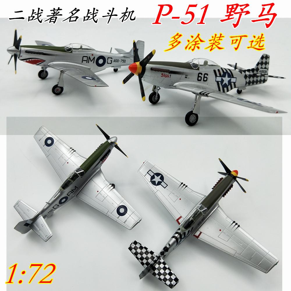 [1:72 1:48 美国 P51 野马 战斗机模型 飞机模型 小号手成品] копия [真]