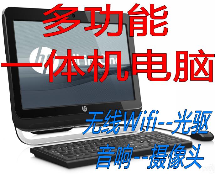 惠普四核双核I5一体机二手联想办公电脑I3 4G 500G 23寸质保1年