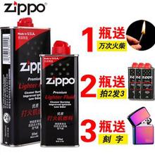 正品zippo打火机油正版美国原装专用配件油火石棉芯芝宝煤油套装