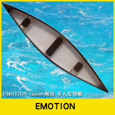 Байдарки, Каноэ Emotion Canoe
