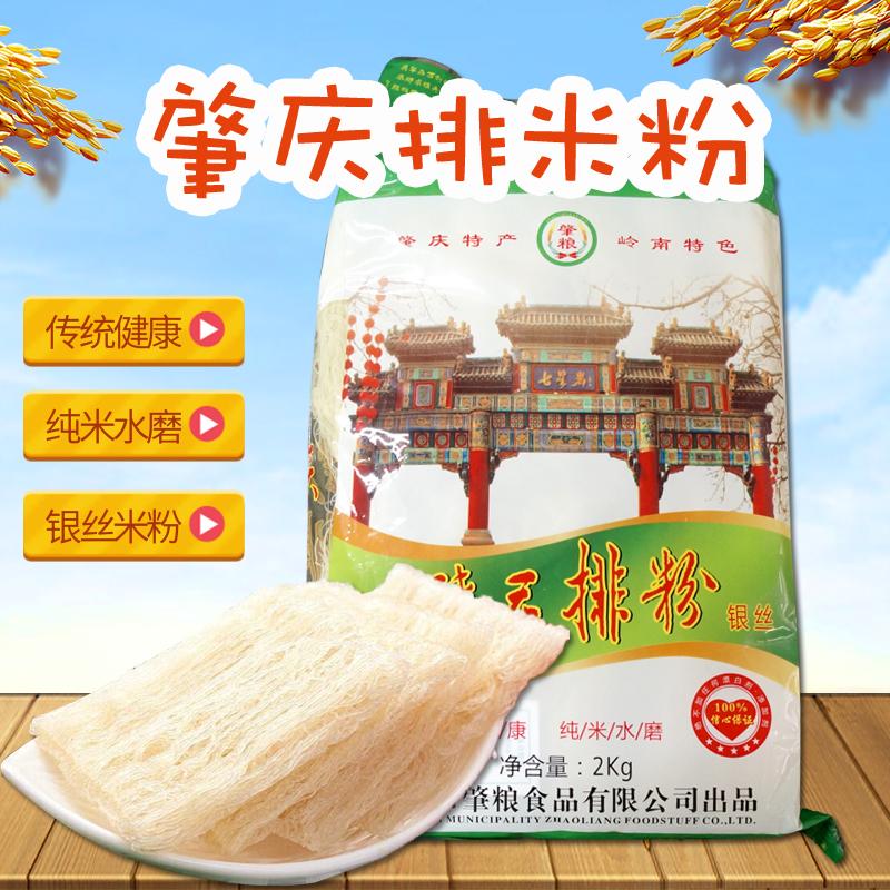 規格品の肇慶排粉皇牌の銀糸の細い米の線は米の水臼のスープの粉をひきます広東は米粉の春雨の2 kgを炒めます