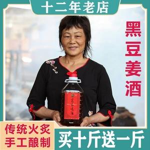 黄酒客家娘酒梅州黑豆姜酒甜酒月子酒火炙正宗手工桶装纯白糯米酒