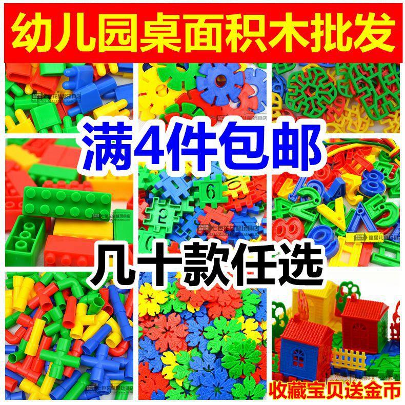 幼儿园桌面积木圆形齿轮批发 火箭子弹儿童塑料拼插益智早教玩具
