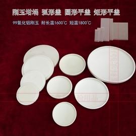 刚玉氧化铝弧形坩埚盖圆形长方形平盖高纯氧化铝含耐高温1600℃