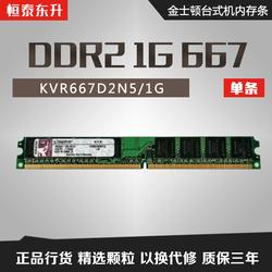 KingSton金士顿DDR2 667 1G台式机电脑内存条双通2g兼容666 533