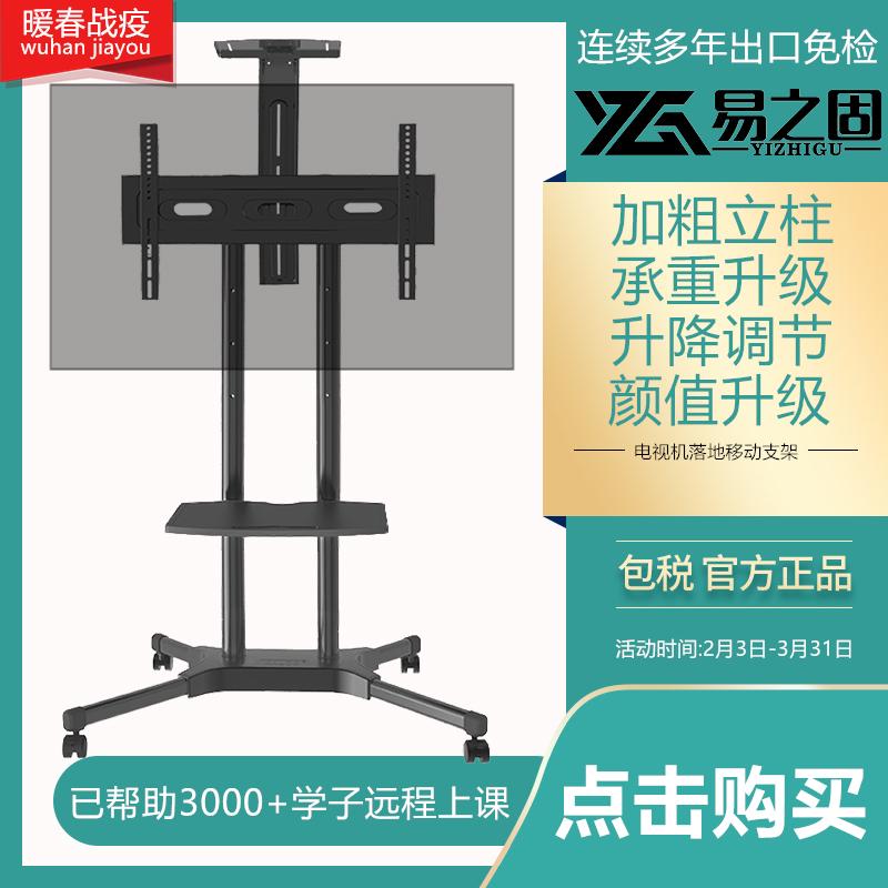 电视可移动落地支架一体机教学推车免打孔电视机挂架 通用32-70寸