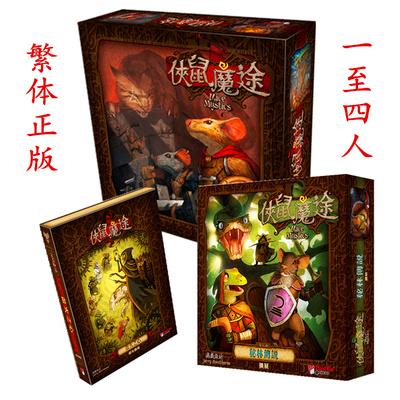 正版桌游侠鼠魔途萤火之星密林传说全套成人儿童休闲聚会卡牌游戏