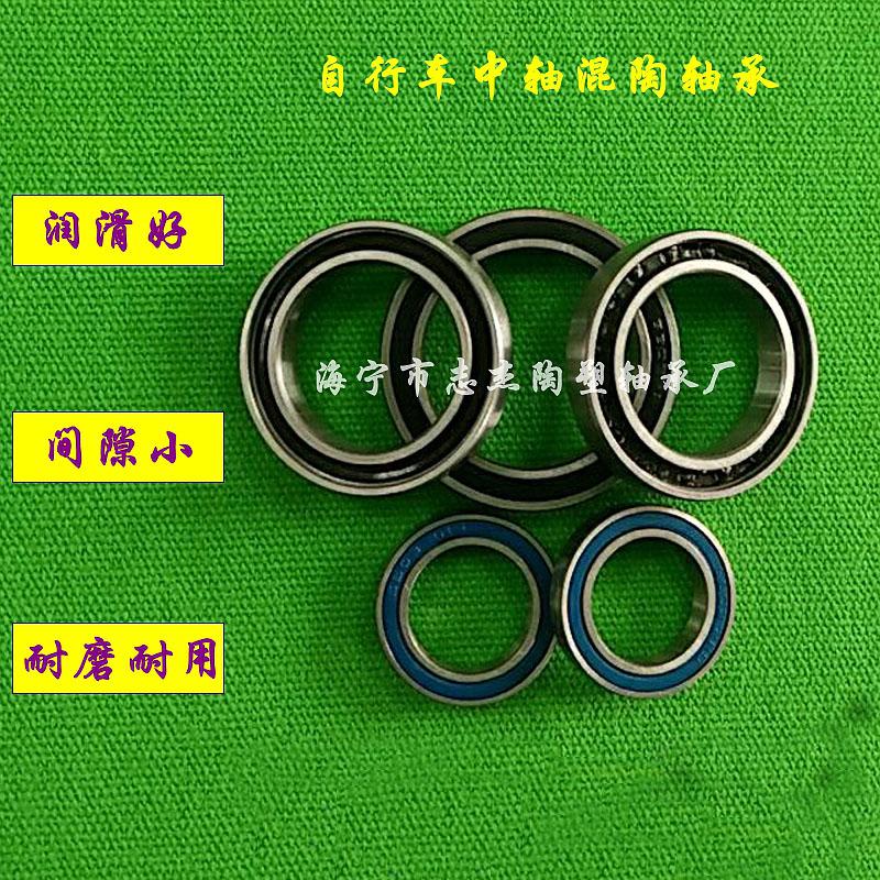 自行车中轴混合陶瓷球轴承6802 6803 6804  6805 6806 2RS