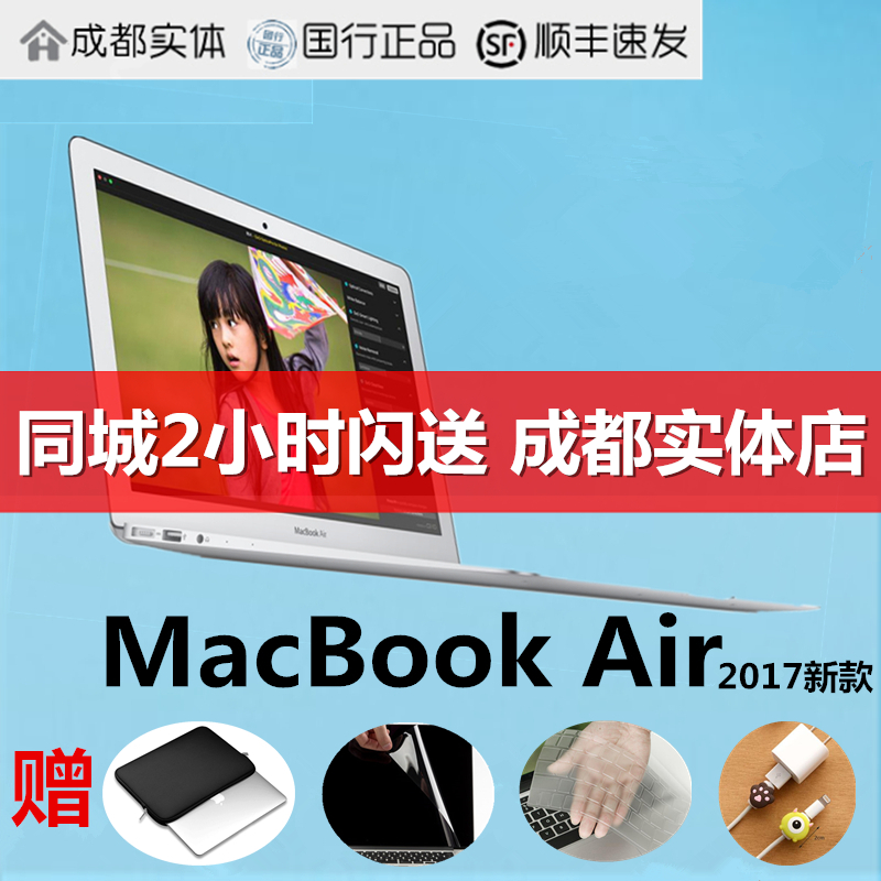 2017款Apple/�O果 MacBook Air MQD32CH/A D42��行13寸�P�本��X