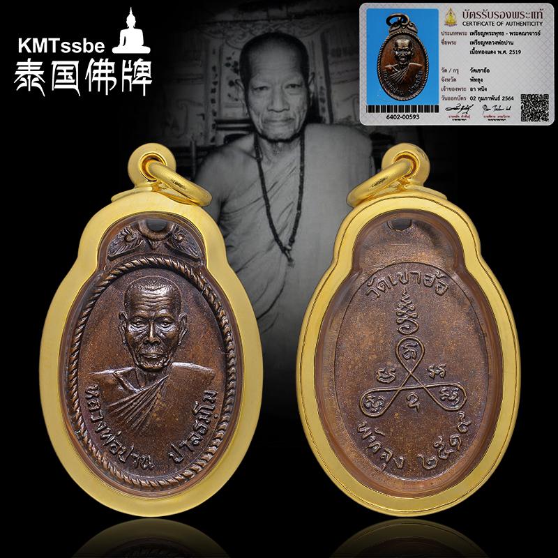 Буддийские принадлежности Артикул 641147812983