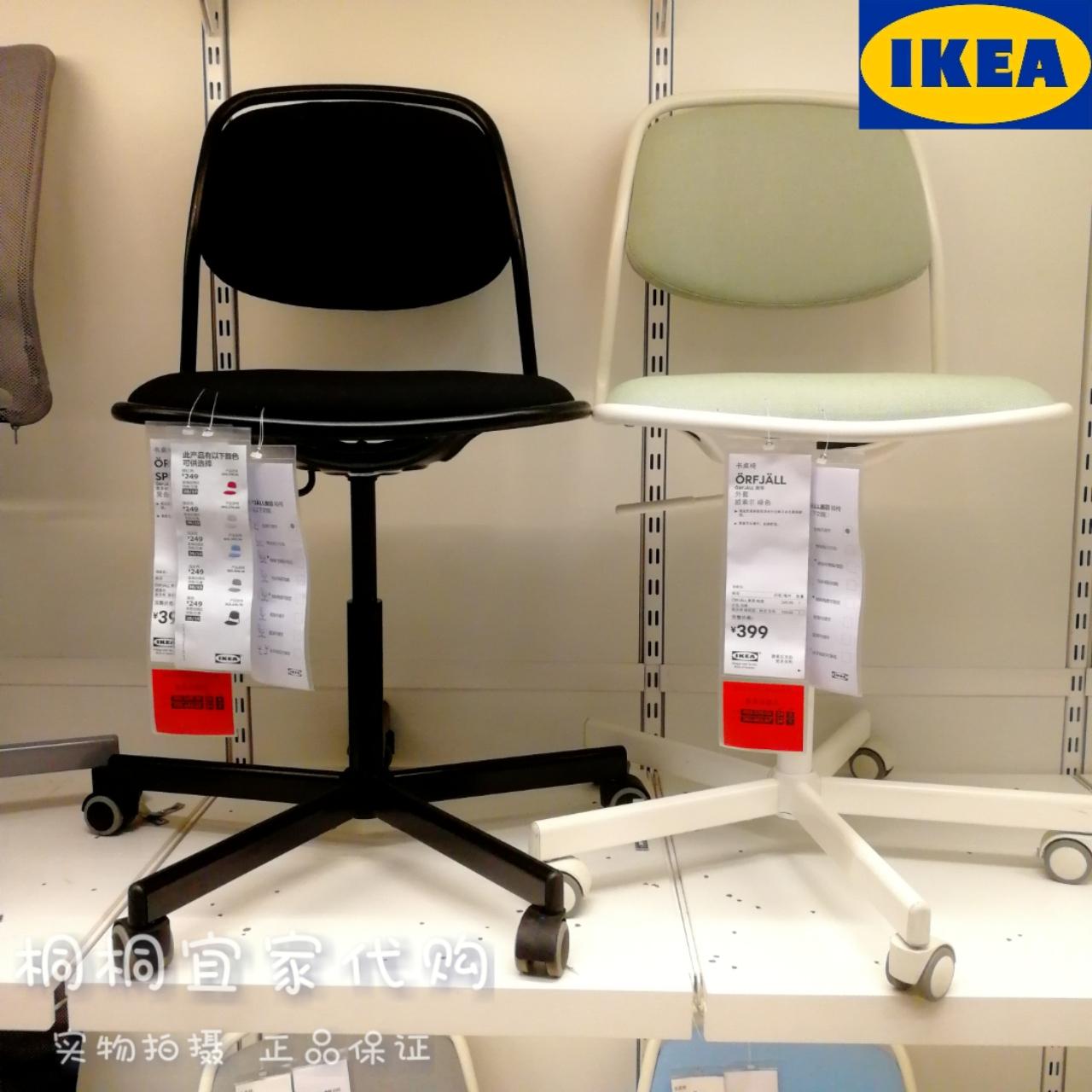 宜家国内代购 奥菲 / 斯多林 转椅子电脑椅 办公室转椅 男女转椅