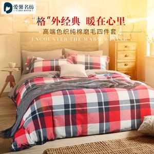 冬季加厚英伦北欧色织格子条纹纯棉绒被套床单床上用品磨毛四件套