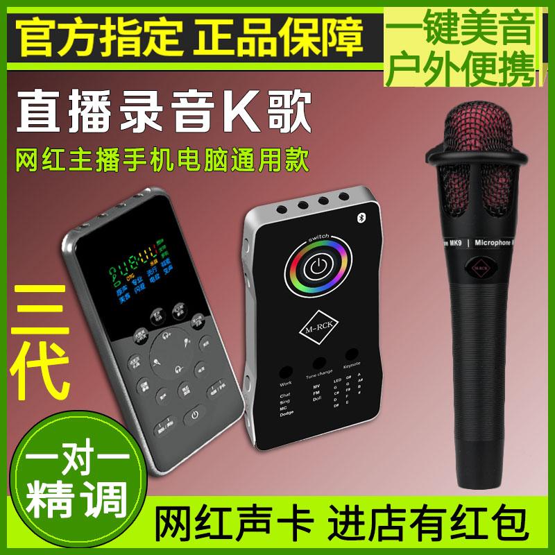 网红声卡美音秀秀手机OTG直播套装户外陌陌P300话筒耳机专业立体